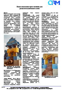 orm_fachartikel_moskau_ru